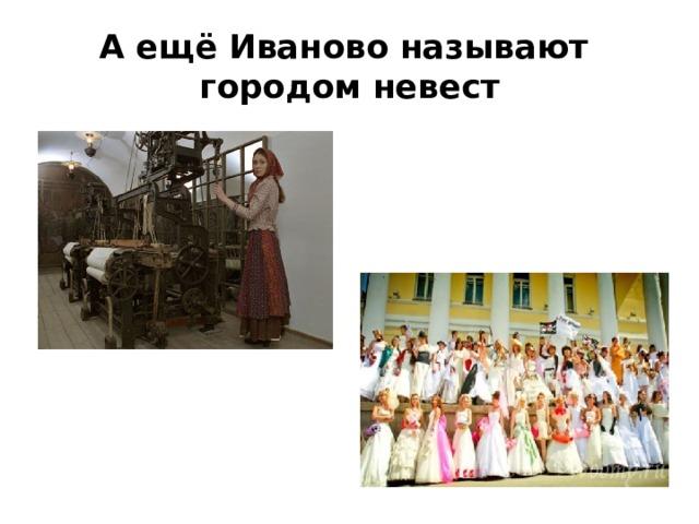 А ещё Иваново называют  городом невест