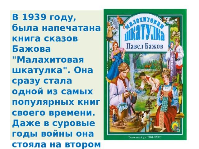 В 1939 году, была напечатана книга сказов Бажова
