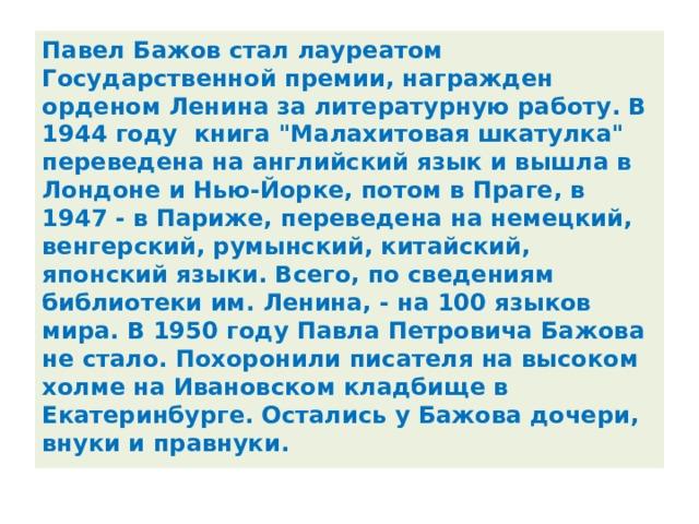 Павел Бажов стал лауреатом Государственной премии, награжден орденом Ленина за литературную работу. В 1944 году книга