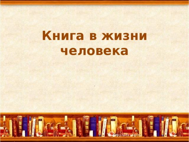Книга в жизни человека .