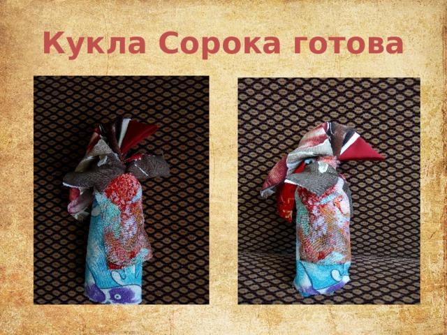 Кукла Сорока готова