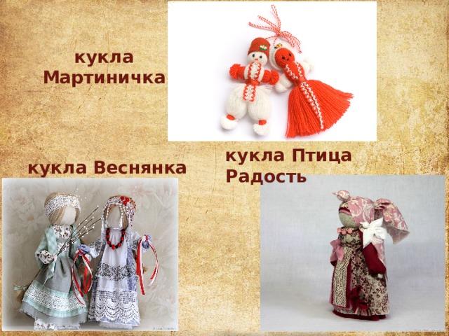кукла Мартиничка   кукла Птица Радость кукла Веснянка