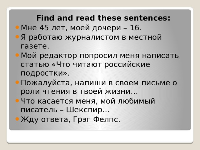 Find and read these sentences: