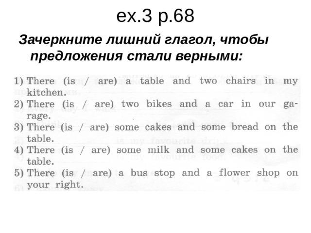 ex.3 p.68 Зачеркните лишний глагол, чтобы предложения стали верными: