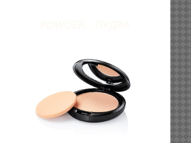 Powder - пудра