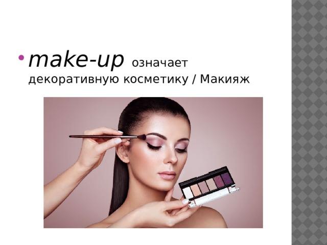make-up означает декоративную косметику / Макияж