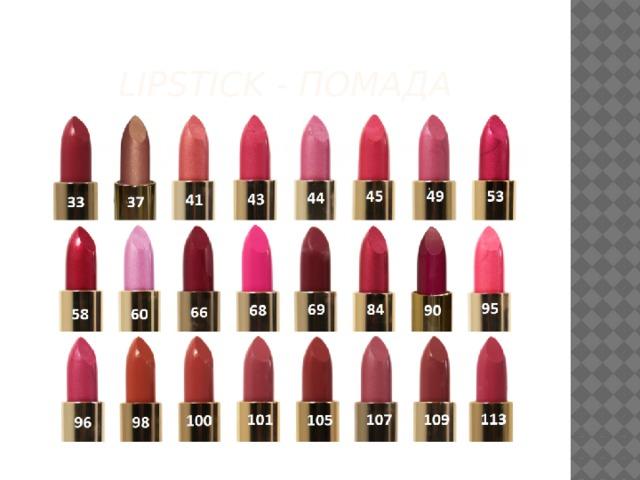 Lipstick - помада