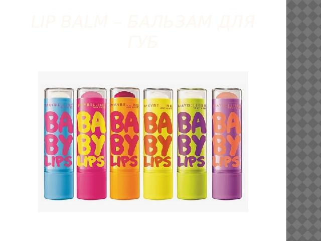 Lip balm – бальзам для губ