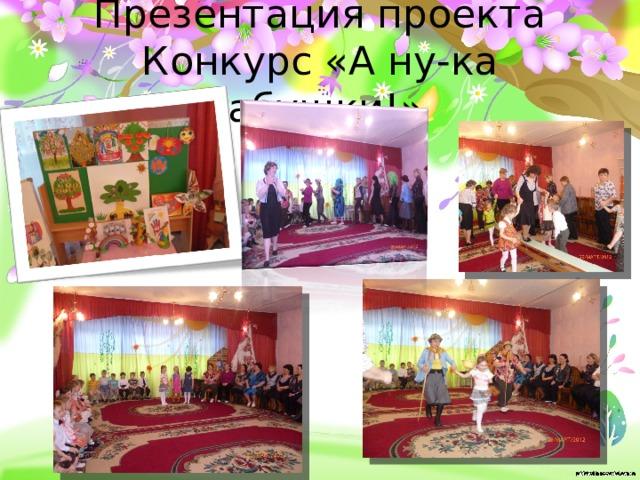 Презентация проекта  Конкурс «А ну-ка бабушки!»