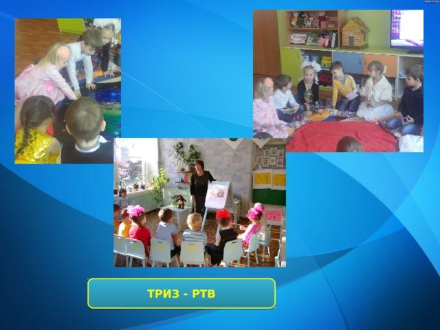 ТРИЗ - РТВ