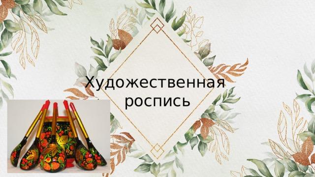 Художественная  роспись
