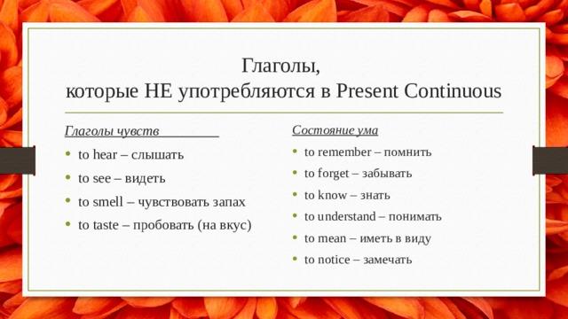 Глаголы,  которые НЕ употребляются в Present Continuous Глаголы чувств Состояние ума