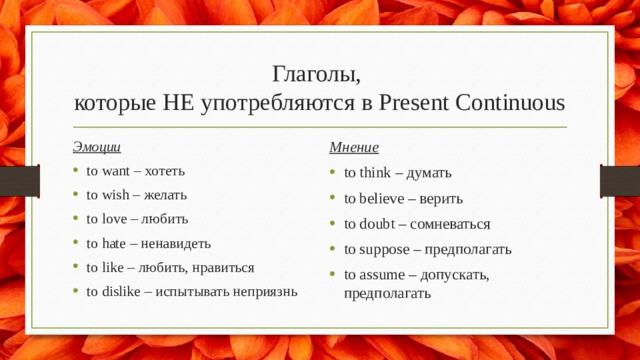 Глаголы,  которые НЕ употребляются в Present Continuous Эмоции Мнение