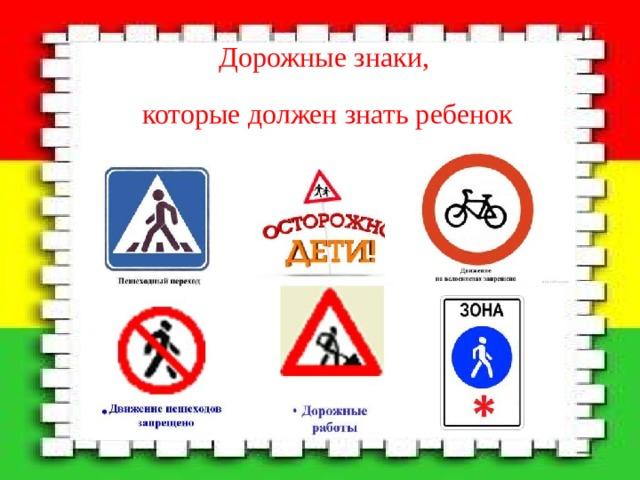 Дорожные знаки, которые должен знать ребенок