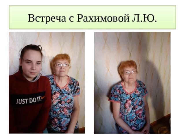 Встреча с Рахимовой Л.Ю.