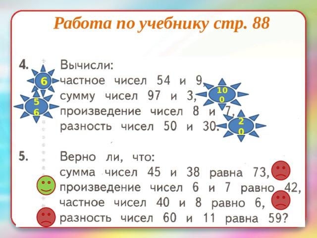Работа по учебнику стр. 88   6 100 56 20