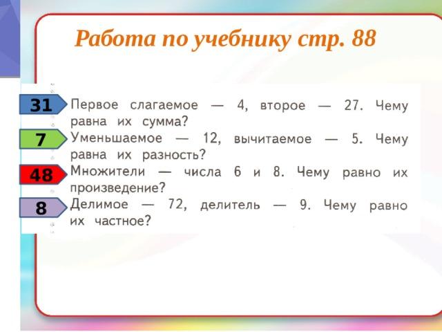 Работа по учебнику стр. 88 31 7 48 8