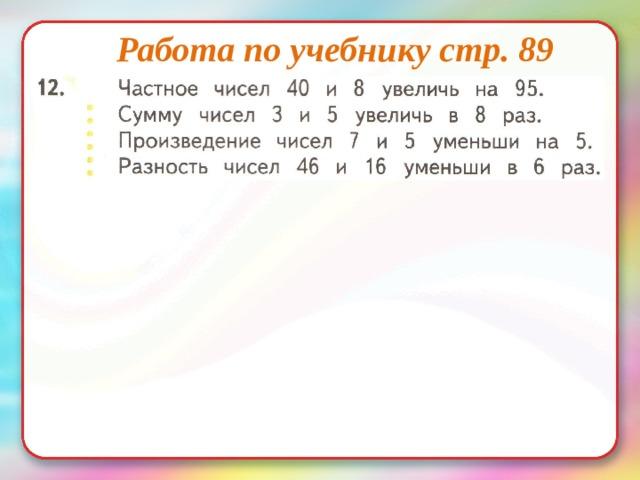 Работа по учебнику стр. 89