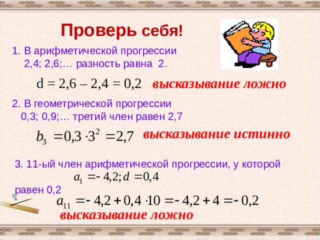 Устная работа  (ответы)  1.в 2.б(-15) 3. С 2 = 9  С 5 = 0  4. q=3 5. 14 ,4 6. -2 7.в 8. А 7 =-2 ошибка 1