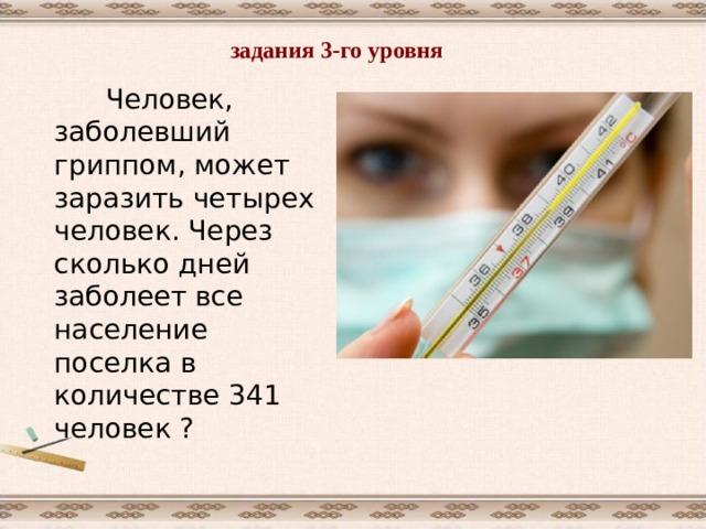 Ответы заданий 2-го уровня  1) 102   2) 0,5   3) 2   4) 6  5) – 1,2   6) 0 ,5  7) 23