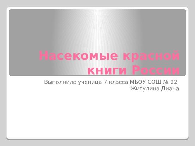 Насекомые красной книги России Выполнила ученица 7 класса МБОУ СОШ № 92 Жигулина Диана