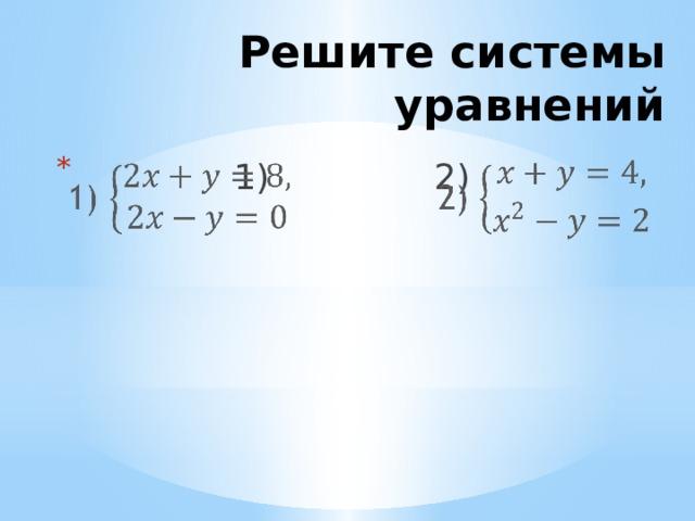 Решите системы уравнений 1) 2)