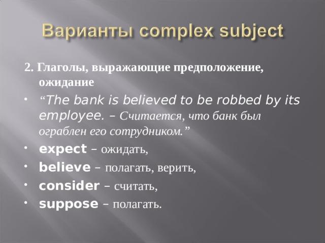 2. Глаголы, выражающие предположение, ожидание