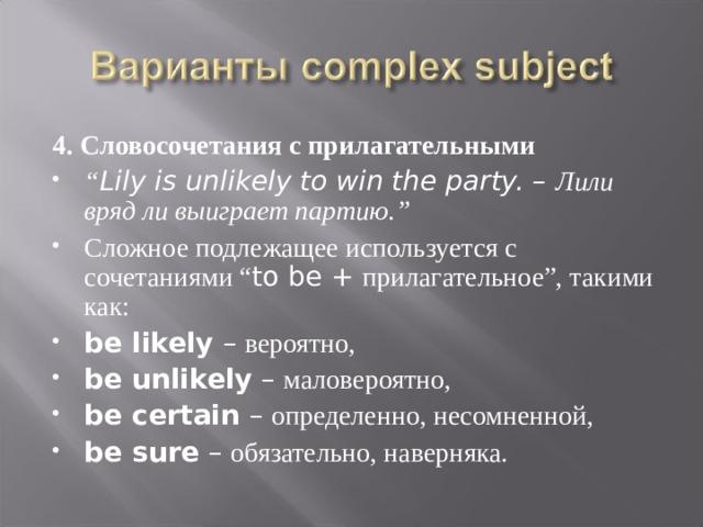4. Словосочетания с прилагательными