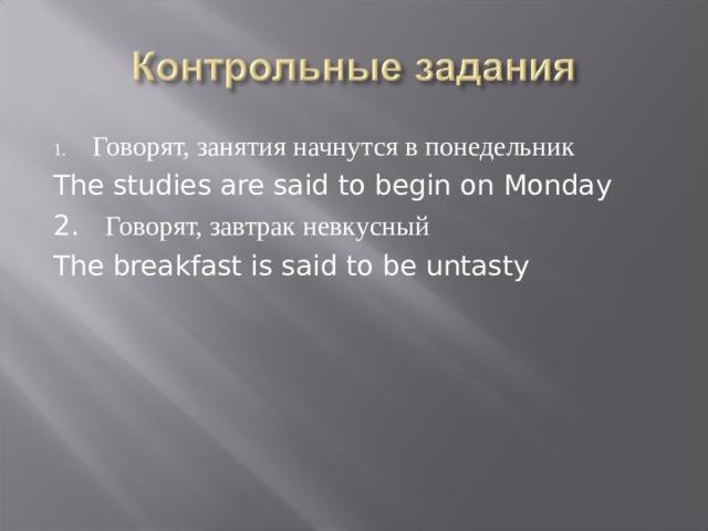 Говорят, занятия начнутся в понедельник