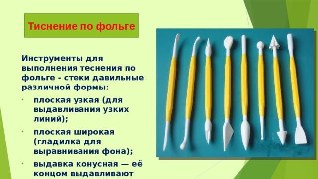 Тиснение по фольге Инструменты для выполнения теснения по фольге - cтекидавильные различной формы: