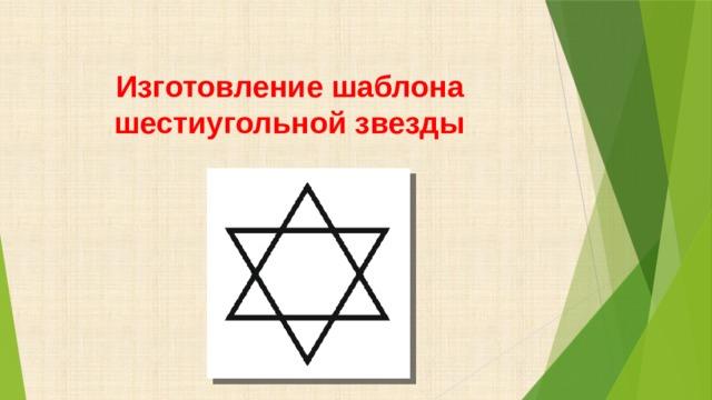 Изготовление шаблона шестиугольной звезды