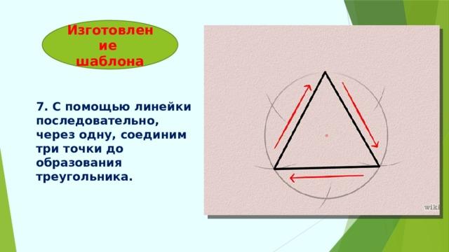Изготовление  шаблона 7. С помощью линейки последовательно, через одну, соединим три точки до образования треугольника.