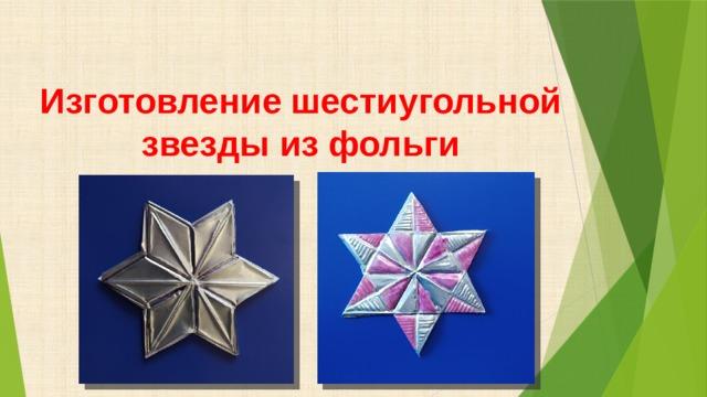 Изготовление шестиугольной звезды из фольги
