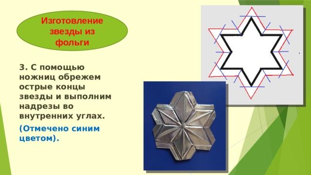 Изготовление звезды из фольги 3. С помощью ножниц обрежем острые концы звезды и выполним надрезы во внутренних углах. (Отмечено синим цветом).
