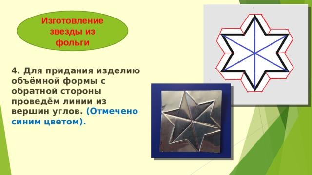 Изготовление звезды из фольги 4. Для придания изделию объёмной формы с обратной стороны проведём линии из вершин углов. (Отмечено синим цветом).