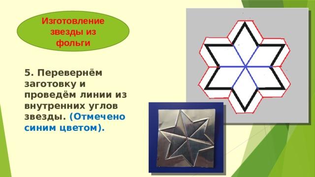 Изготовление звезды из фольги 5. Перевернём заготовку и проведём линии из внутренних углов звезды. (Отмечено синим цветом).