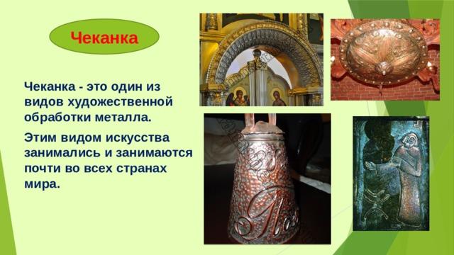 Чеканка Чеканка - это один из видов художественной обработки металла. Этим видом искусства занимались и занимаются почти во всех странах мира.