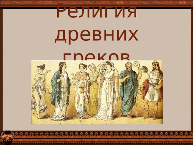 Религия древних греков