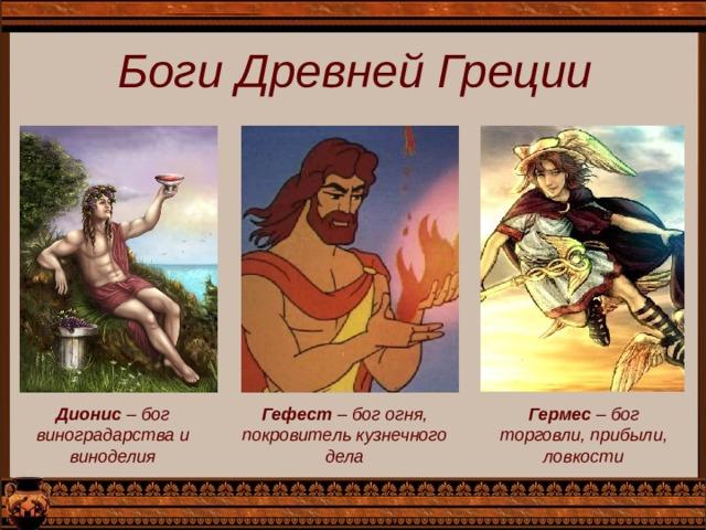 Боги Древней Греции Дионис – бог виноградарства и виноделия Гефест – бог огня, покровитель кузнечного дела Гермес – бог торговли, прибыли, ловкости