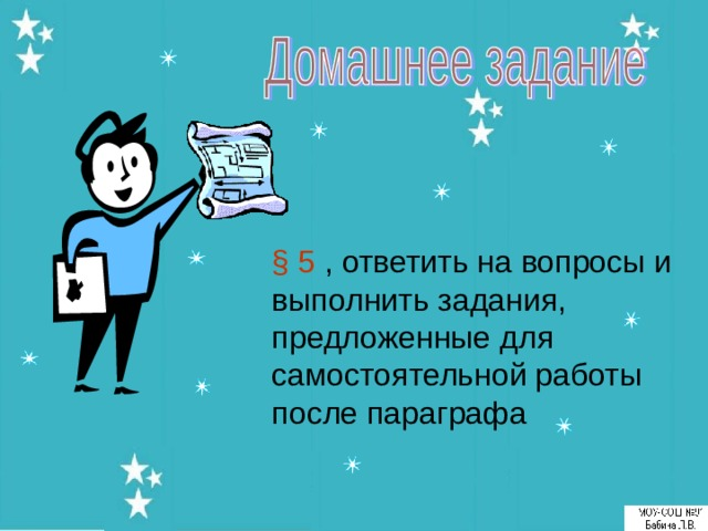 § 5 , ответить на вопросы и выполнить задания, предложенные для самостоятельной работы после параграфа