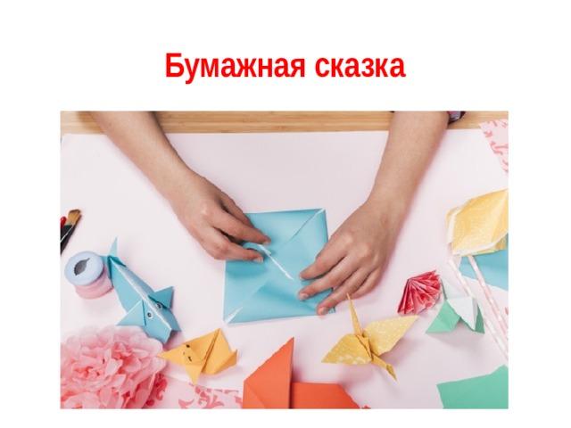 Бумажная сказка