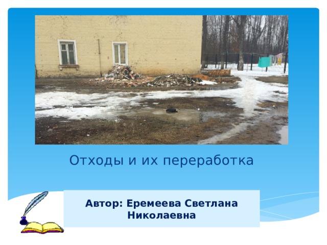 Отходы и их переработка Автор: Еремеева Светлана Николаевна