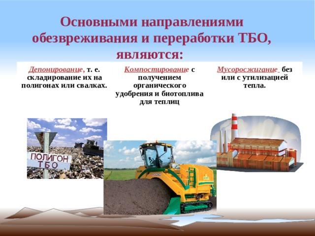 Основными направлениями обезвреживания и переработки ТБО, являются:
