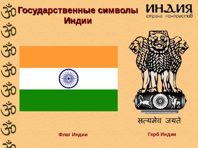 Государственные символы Индии Герб Индии Флаг Индии