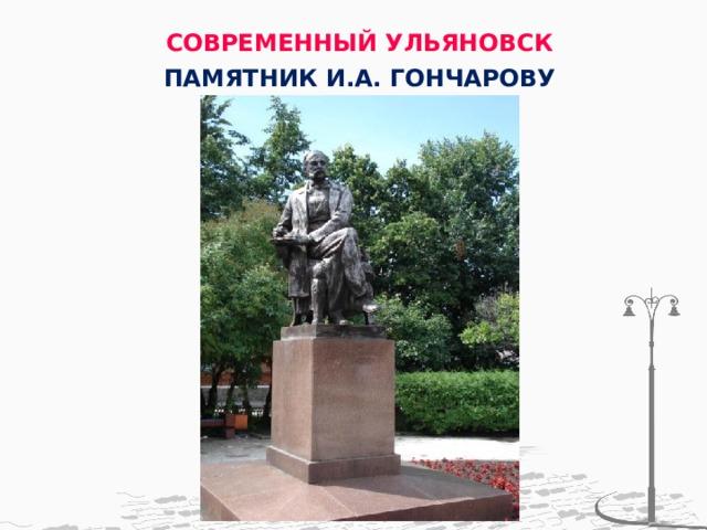СОВРЕМЕННЫЙ УЛЬЯНОВСК ПАМЯТНИК И.А. ГОНЧАРОВУ