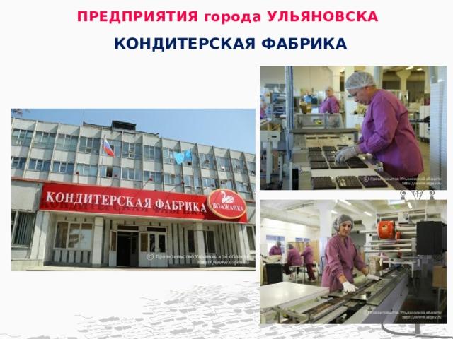 ПРЕДПРИЯТИЯ города УЛЬЯНОВСКА   КОНДИТЕРСКАЯ ФАБРИКА