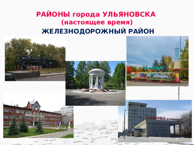 РАЙОНЫ города УЛЬЯНОВСКА  (настоящее время) ЖЕЛЕЗНОДОРОЖНЫЙ РАЙОН