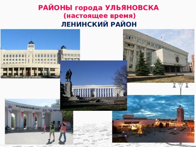 РАЙОНЫ города УЛЬЯНОВСКА  (настоящее время) ЛЕНИНСКИЙ РАЙОН