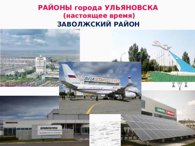 РАЙОНЫ города УЛЬЯНОВСКА  (настоящее время) ЗАВОЛЖСКИЙ РАЙОН