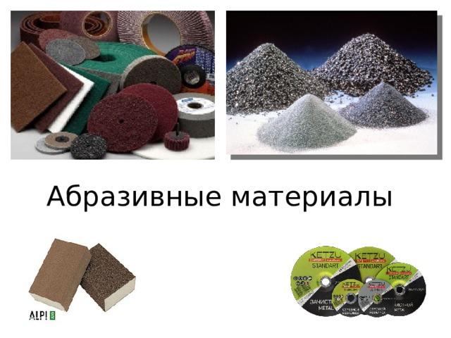 Абразивные материалы